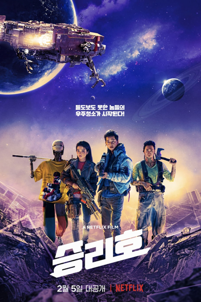 Pelicula Space Sweepers